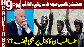 Impossible to Stop Taliban's Success in Afghanistan   Headlines & Bulletin 9 PM   19 July 2021  ID1I