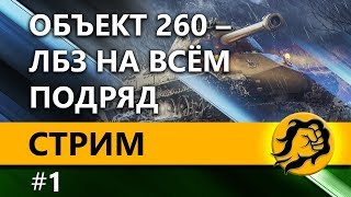 ОБЪЕКТ 260 - ЛБЗ НА ВСЁМ ПОДРЯД #1