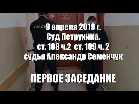 9 04 19 Суд Петрухина, часть 1