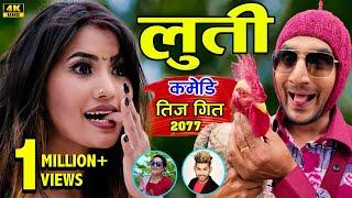New Comedy Teej Song 2077 | लुति LUTI By Kamal BC & Pratikshya Ft.Alina Rayamajhi & Sarape | Bishal