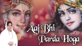 आज भी पर्दा होगा !! Most Beautiful Song Of Krishna !! Sadhvi Purnima Ji