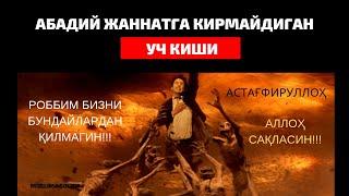 ЖАННАТГА АБАДИЙ КИРМАЙДИГАН УЧ КИШИ / JANNATGA ABADIY KIRMAYDIGAN UCH KISHI