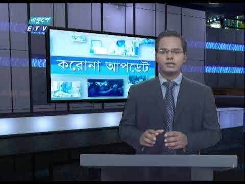 Special Bulletin Corona Virus || করোনা আপডেট || 05 PM || 27 May 2020 || ETV News