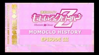ももいろクローバーZ『MOMOCLOHISTORYEPISODEⅢ』
