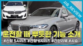 오토캐스트 BMW New 6 Series