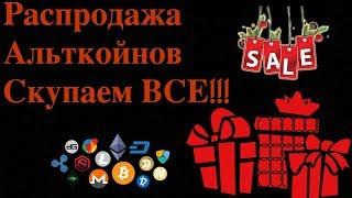 Распродажа альткойнов: скупаем все (01.02.2018)