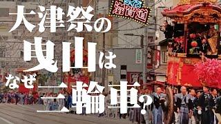 大津祭の曳山はなぜ三輪車?:クイズ滋賀道