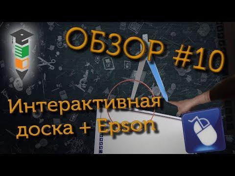 Обзор #10 Интерактивная доска + проектор Epson EB-X39