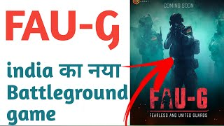 FAU-G GAME || India Ka Pubg Game || FAU-G BY AKSHAY KUMAR