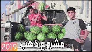 I Tried To Sell Watermelon 🍉 #Blaed_Experience