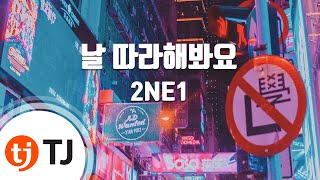 Follow Me 날 따라해봐요_2NE1 투애니원 _TJ노래방 (Karaoke/lyrics/romanization/KOREAN)