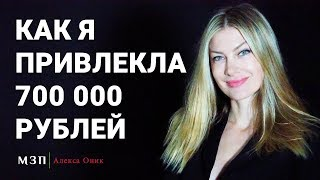Сила подсознания. Как я материализовала 700 000 рублей. Как привлечь деньги