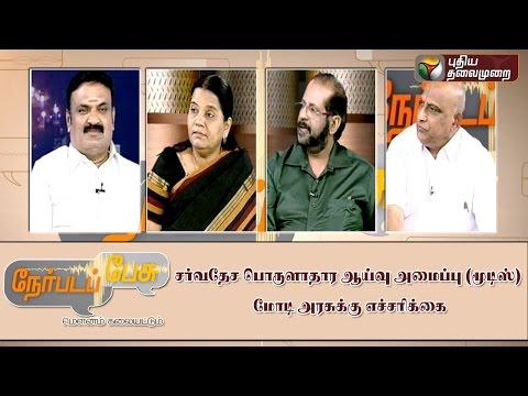 Nerpada Pesu (30/10/2015) | Puthiyathalaimurai TV