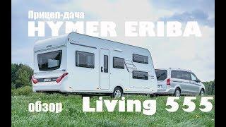 Прицеп-дача для семьи Hymer Eriba Living 555. Обзор 2018.