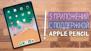 5 лучших приложений для iPad с поддержкой Apple Pencil