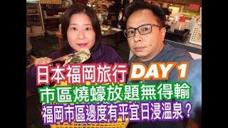 兩公婆食在日本 ~ 福岡旅行 DAY 1...市區燒蠔放題無得輸、市區邊度有平宜日浸溫泉?
