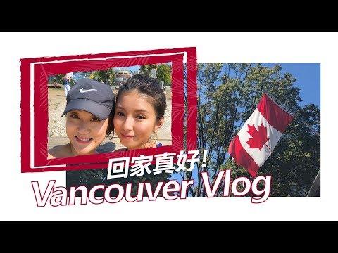 回家真好!Vancouver Vlog