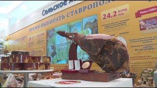 В Госдуме пообедали ставропольским хамоном