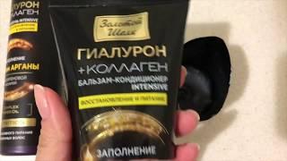 ОБЗОР // ЭКСПЕРИМЕНТ С ВОЛОСАМИ // Золотой шелк гиалурон + коллаген