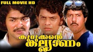 Malayalam Comedy Movie