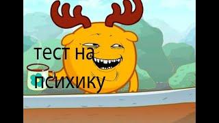 #1-5 минут смеха ТеСт На ПсИхИкУ