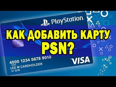 Как добавить банковскою карточку в ПСН?
