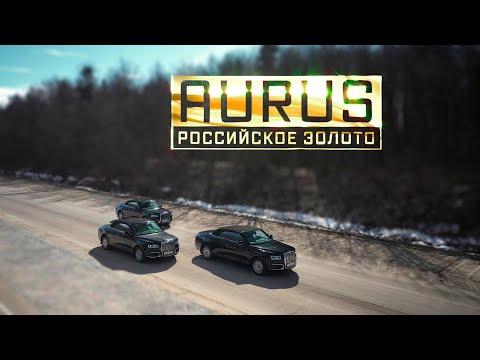 AURUS. Российское золото