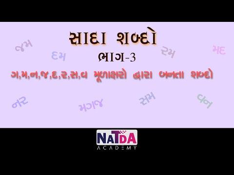 Mission Vidhya R05  સાદા શબ્દો ભાગ-3