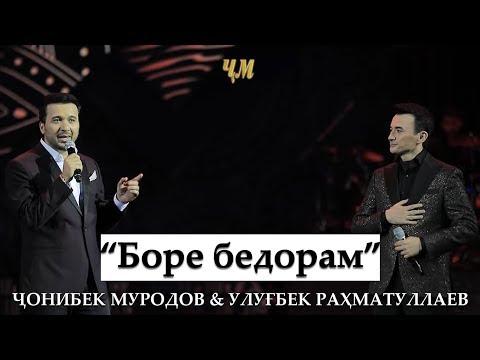 Чонибек Муродов ва Улугбек Рахматуллаев - Боре бедорам (Клипхои Точики 2020)