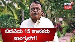 15 BJP MLAs Are Ready To Join Congress: MLA Venkataramanappa Drops New Bomb