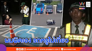 ทุบโต๊ะข่าว:รปภ.รับผิด หลังเข็นรถสาวพิการออกให้รถหรูจอด-เจ้าของรถโร่เคลียร์วอนสังคมหยุดด่า20/02/62