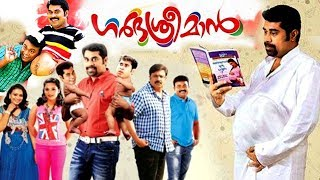 Garbhasreeman Malayalam Full Movie # Latest Malayalam Full Movie 2018 #New Malayalam Full Movie 2018