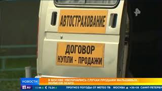 В Москве увеличились случаи продажи фальшивых полисов ОСАГО