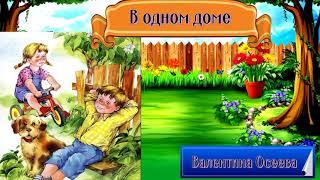 В одном доме— Валентина Осеева —читает Павел Беседин