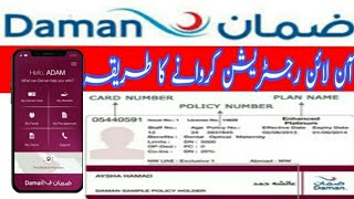 How to Register online on Daman Health Insurance in Urdu|Accounts and Technical info|