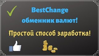 BestChange обменник валют! Простой способ заработка!