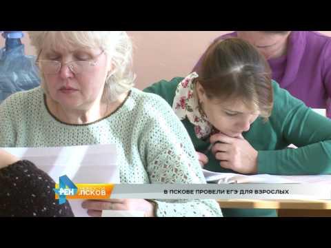 Новости Псков 08.02.2017 # ЕГЭ для взрослых