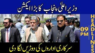 Usman Buzdar Ka Bara Action    Headlines 09 PM   23 July 2021   Lahore Rang