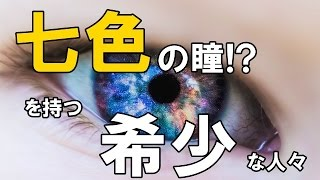 衝撃美しすぎる・・希少な瞳を持つ人々に世界が見惚れた!七色の瞳、オッドアイ