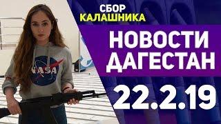 Новости Дагестана 22.2.19