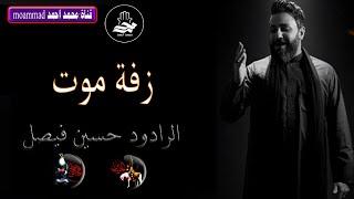 مازيكا زفة موت الرادود حسين فيصل من التراث الحسيني الاصيل تحميل MP3