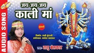 JAI JAI JAI KALI MAA - Ranu Banskar - Hindi Bhajan - HD Video