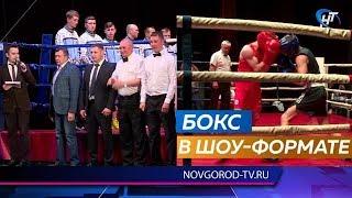 В Великом Новгороде состоялись бои в шоу-формате между сборными Новгорода и Пскова