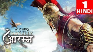 Assassin's Creed Odyssey Walkthrough Gameplay - HINDI - Part 1 - Prologue