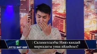Нияз Абдразаков беш маал намаз окуп калдыбы?\NewTV show