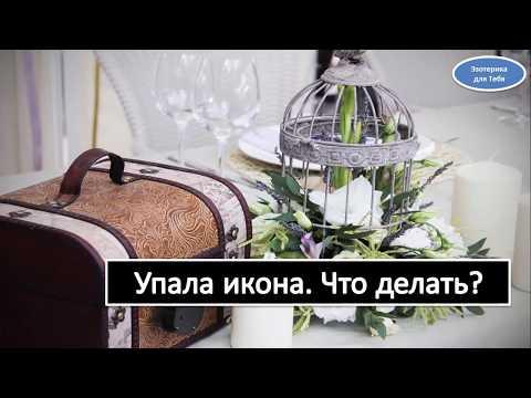 Упала икона в доме . Что делать ? | Эзотерика для Тебя Советы Православие Христианство