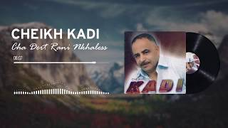 مازيكا Cheikh Kadi - Cha Dert Rani nkhaless تحميل MP3
