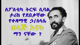 Ethiopia: ለፖለቲካ ትርፍ ሲባል ታሪክ የደበቃቸው  የቀዳማዊ ኃ/ስላሴ ወላጅ እናት ማን ናቸው ? The Real Mother Of Haile Selassie