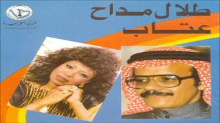 اغاني طرب MP3 طلال مداح / تمنيت من الله / البوم طلال وعتاب رقم 4 تحميل MP3
