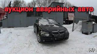 Белавтолот аукцион  аварийных авто ( Беларусь) Ч2